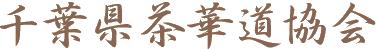 千葉県茶華道協会