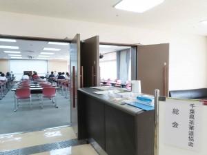 会場:千葉市文化センターセミナー室